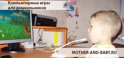 Компьютерные-игры-3
